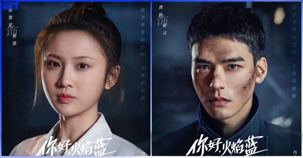 "Gong Jun နဲ့ Zhang Huiwen ကို ဝေဝေဆာဆာချီးကျူးခဲ့တဲ့ ""The Flaming Heart"" ရဲ့ ဒါရိုက်တာကြီး"
