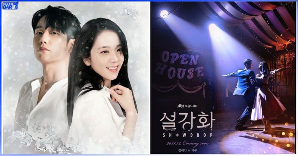 """ဆွတ်ပျံ့ကြည်နူးလွမ်းဆွေးဖွယ်ရာ Jisoo နဲ့ Jung Hae In တို့ရဲ့ """"Snowdrop"""" Drama teaser"""