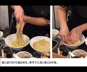 【動画】人気ラーメン店、鼻をこすった手を洗わずに麺をベタベタ触りまくる→「汚い」と非難続出で炎上