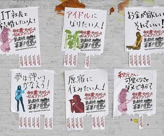 秋元康のガールズバンド募集広告