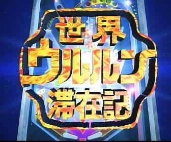 【テレビ】TBS「世界ウルルン滞在紀」10年ぶり復活!旅人は竹内涼真