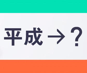 【速報】新元号の『永光』リークされる!