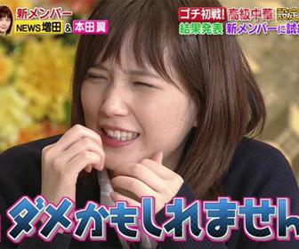 【画像あり】本田翼『ゴチ!』で食レポ披露も「食べ方汚い」と話題に!