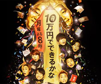 【衝撃】テレビ朝日「10万円でできるかな」ヤラセ発覚…市販ヒラタケ、接着剤で原木に付ける