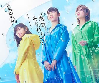 AKB48 失恋、ありがとう