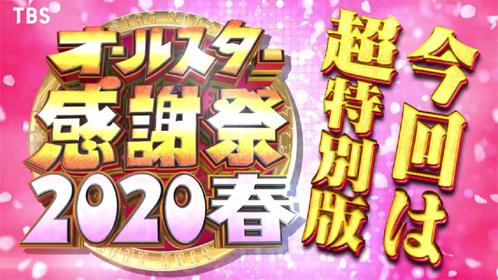 """TBS『オールスター感謝祭2020春』が""""延期""""決定!"""