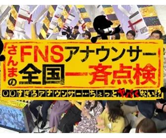 """『さんまのFNSアナウンサー全国一斉点検2020』ヤラセ"""""""
