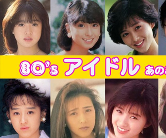 80年代に輝いたアイドル