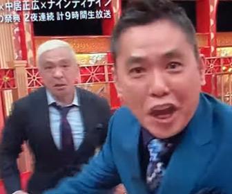 松本人志 太田光