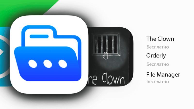 Бесплатные приложения в App Store | 16 мая