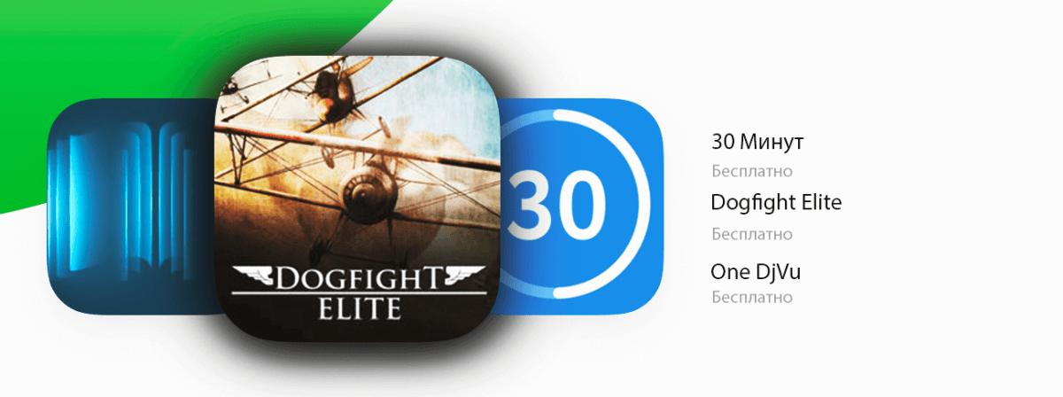 Бесплатные приложения в App Store | 15 мая