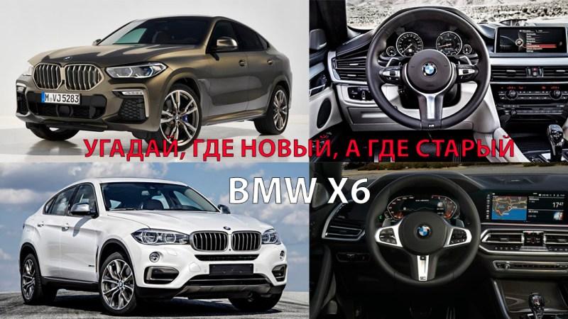 Новый 2020 BMW X6: старый F16 против нового G06