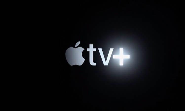 Apple объявила дату запуска и цену Apple TV+ в России