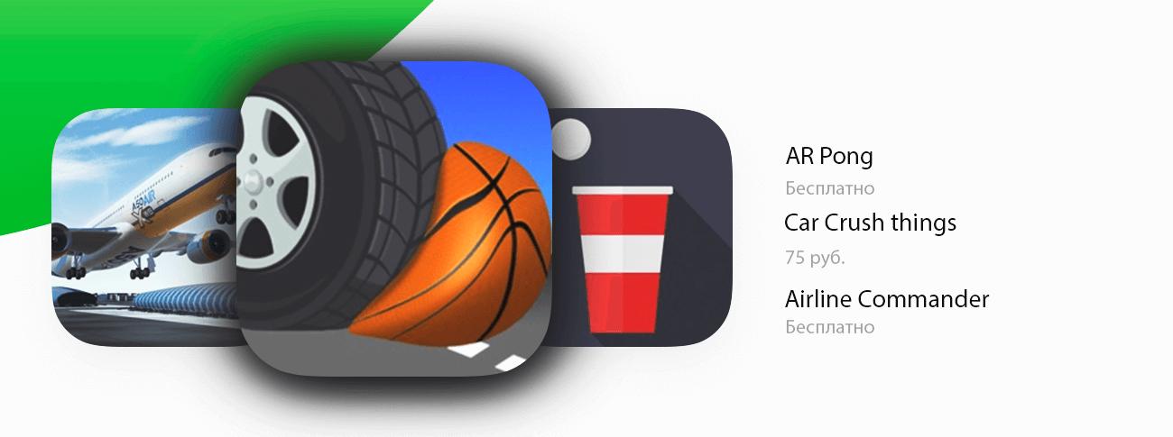 Пивной понг, уничтожитель предметов и авиасимулятор: приложения дня