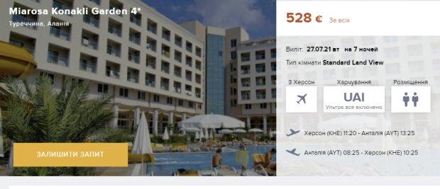 Цены-скриншот