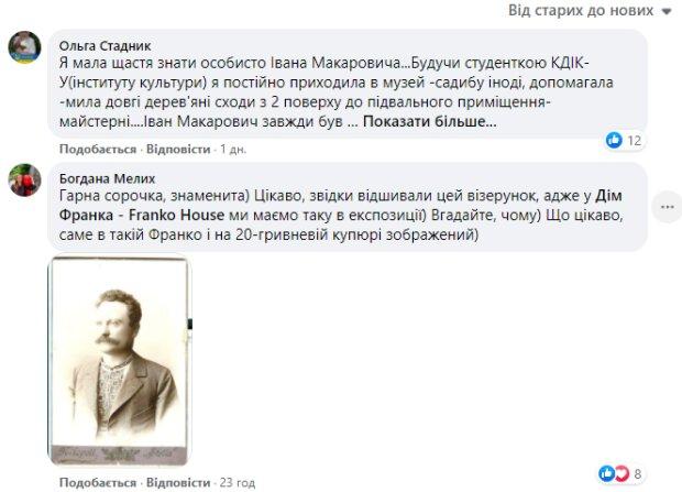 Скрин, музей Ивана Гончара