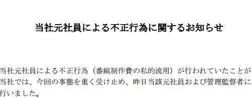 テレ朝文章 画像