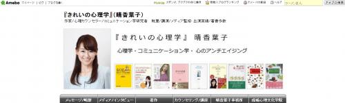 晴香葉子 ブログ 画像