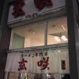 玄咲 札幌ラーメン