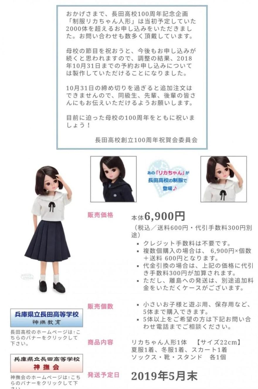 オリジナル制服リカちゃん