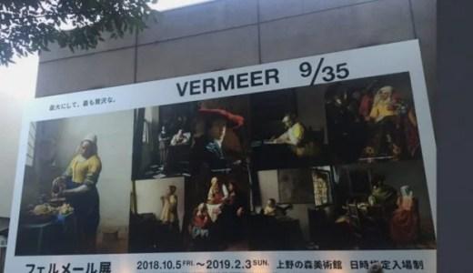 フェルメール展(上野の森美術館)の2018年10月の混雑状況・待ち時間は?