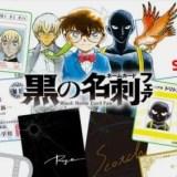 名探偵コナン キャラクター名刺