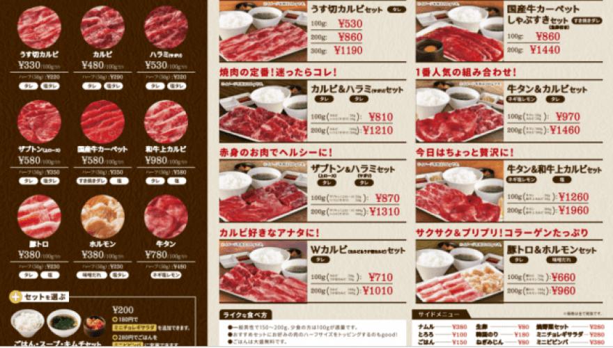 焼肉ライク新宿
