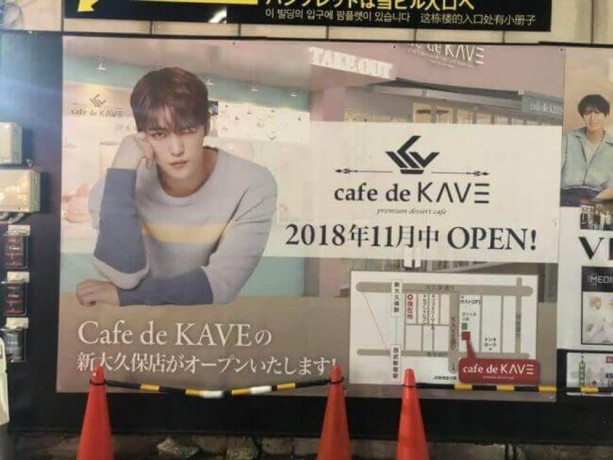 cafe de KAVE新大久保店