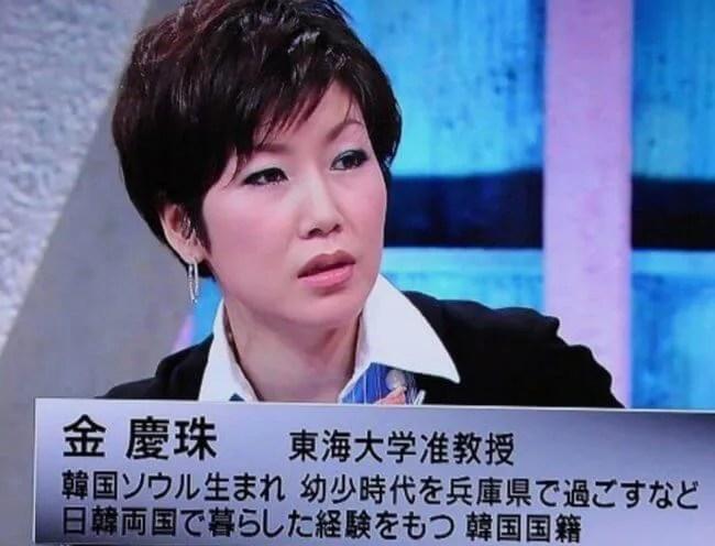 金慶珠・東海大教授