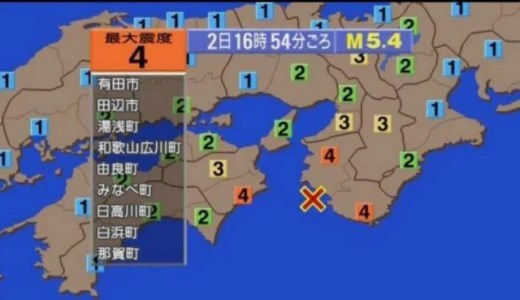 紀伊水道で地震。11月2日の揺れは南海トラフ?緊急地震速報発生。