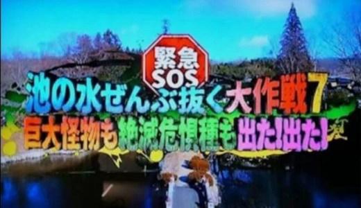 池の水ぜんぶ抜く愛知県【佐布里池】ゲストは誰?放送日はいつ。画像動画あり