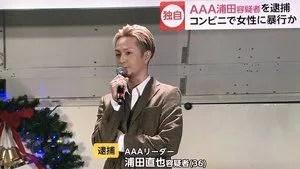 浦田直也容疑者を逮捕 コンビニで女性に暴行の疑い