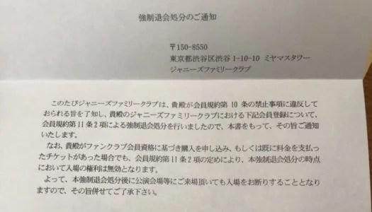 ジャニーズ FC強制退会 通知 お知らせ 手紙