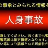 北戸田駅で人身事故