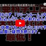 日亜化学 誹謗中傷動画 ユーチューブ YouTube