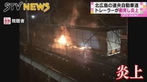道央自動車道 北広島IC〜札幌南ICでトラックが車両火災