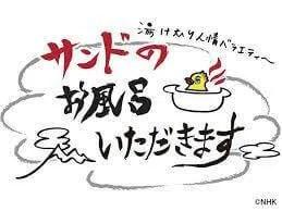 茶褐色の名湯 サンドのお風呂いただきます