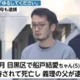 船戸雄大 初公判