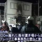 宮城県仙台市泉区将監付近 火事 2020年1月20日