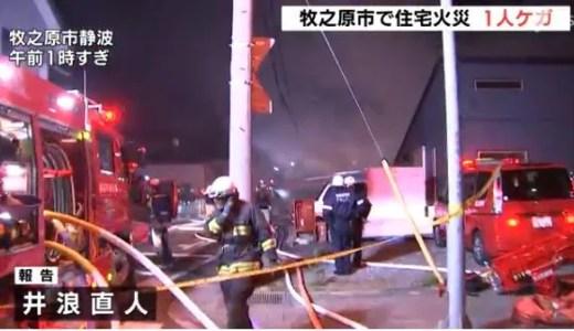 静岡県牧之原市静波で火事 原因は?速報動画・画像2020年1月23日