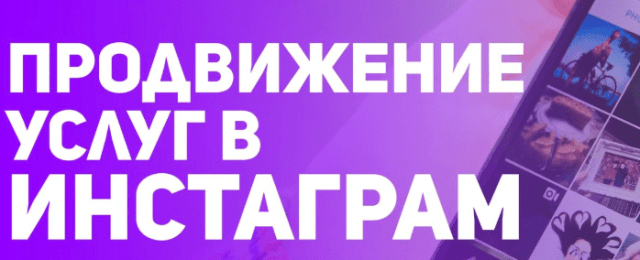 Продвижение Инстаграма в Пятигорске (КМВ), Ставрополе, Нальчике, Черкесске, Грозном