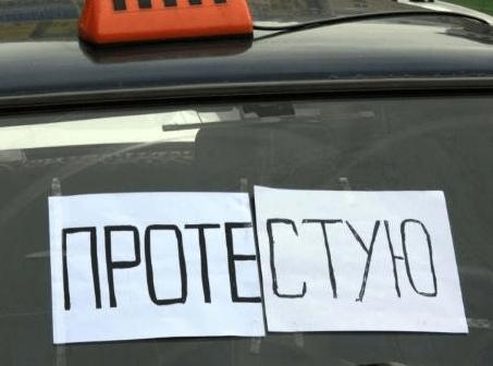 Таксисты в Ставрополе поплатились за забастовку