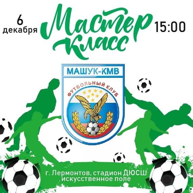 Мастер – класс для юных игроков команды «Труд» проведут футболисты ФК «Машук – КМВ» в Лермонтове