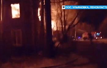 В Ульяновке сгорел деревянный корпус местной больницы