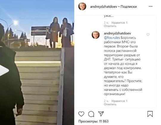 Мэр Ставрополя открыто хамит горожанам в инстаграм