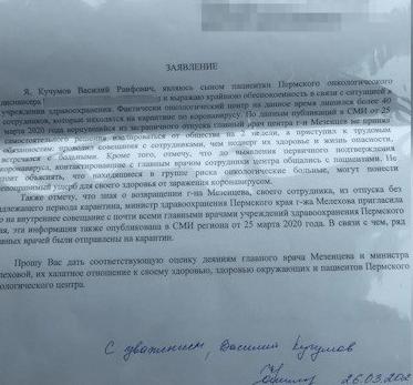 Главврача пермской краевой онкобольницы госпитализировали с коронавирусом