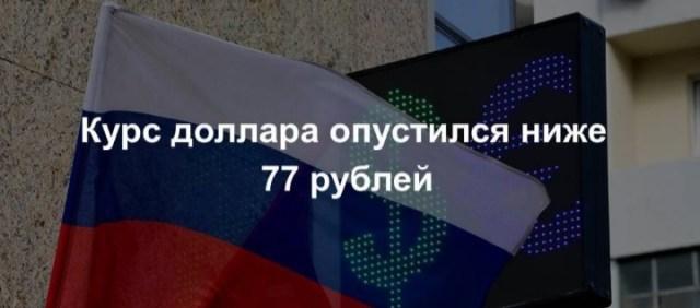 Сегодня на торгах курс доллара на минимуме опускался ниже 77 рублей