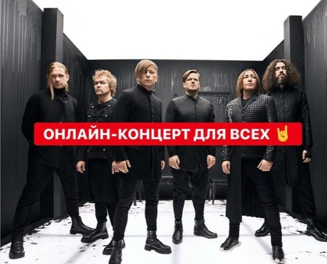 Би-2 устроит бесплатный онлайн-концерт
