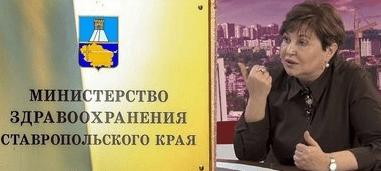 Бывший главный инфекционист Ставрополья, возможно, выведет краевой Минздрав на чистую воду