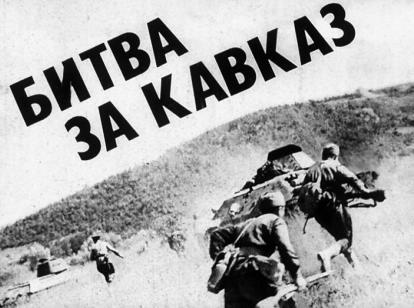 Госдума РФ вводит новую памятную дату — день разгрома фашистов в битве за Кавказ 9 октября